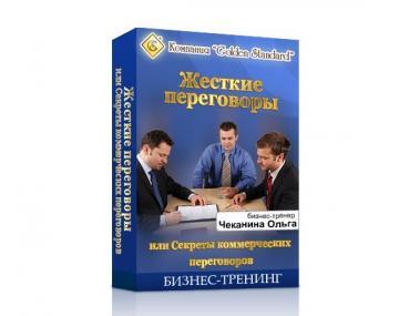 """Бизнес-тренинг """"Секреты коммерческих переговоров"""""""