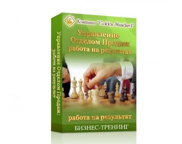 """Бизнес-тренинг """"Отдел активных продаж"""""""